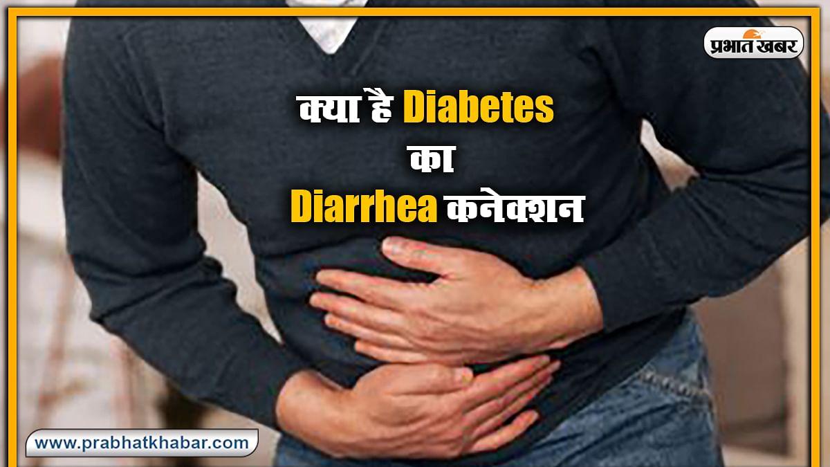 Health News : क्या है Diabetes का Diarrhea कनेक्शन? इस दौरान क्या होती है समस्या, जानें इसके लक्षण और बचाव के उपाय