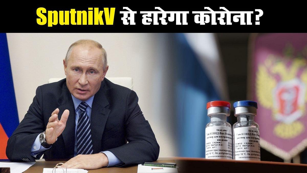Russia Covid Vaccine: SputnikV से कोरोना वायरस को मात, दुनिया को मिली पहली वैक्सीन