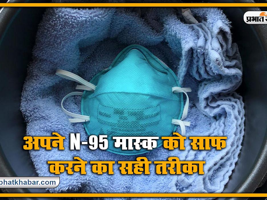 कुकर में ऐसे करें अपने N-95 मास्क को आसानी से साफ और दोबारा करें इस्तेमाल, जानें क्या कहता है ये नया अध्ययन