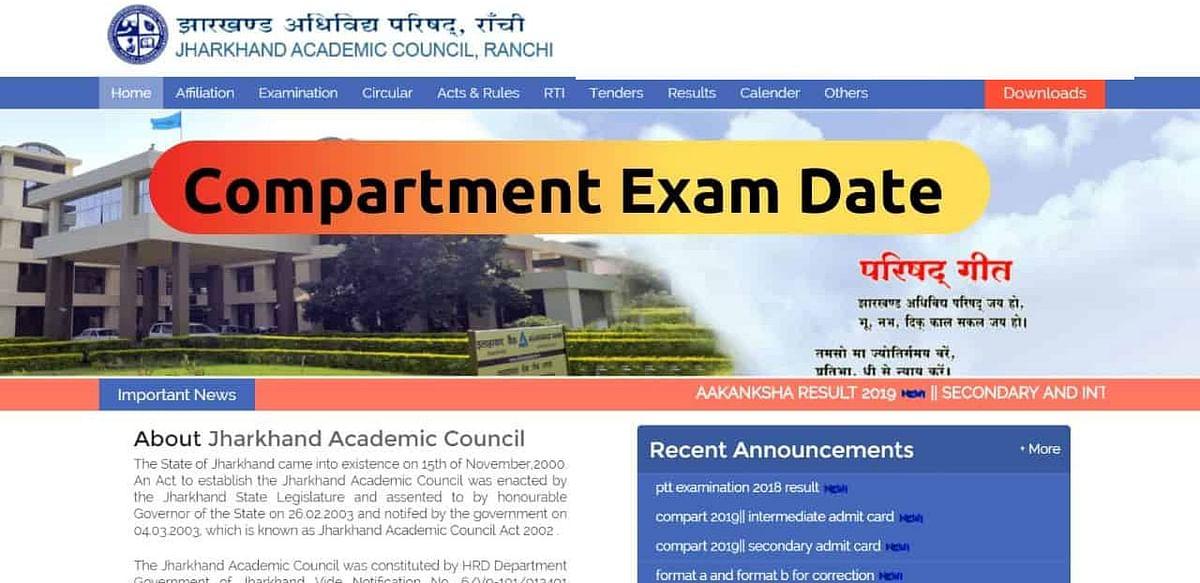 JAC Jharkhand 10th,12th Compartmental Exam: झारखंड बोर्ड की 10वीं और 12वीं के कंपार्टमेंटल परीक्षा के लिए रजिस्ट्रेशन शुरू, जाने पूरी प्रक्रिया