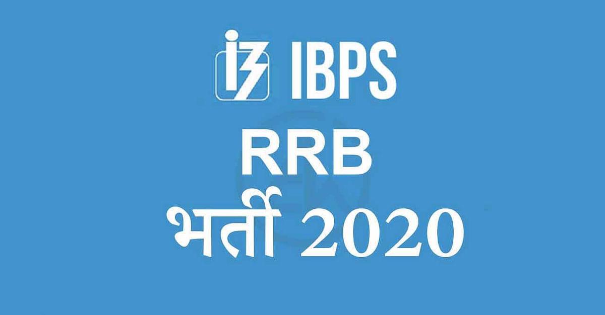Sarkari Naukri, IBPS RRB Exam Date 2020: आईबीपीएस ग्रामीण बैंक परीक्षा कि तिथि घोषित, जानिए कब से शुरू होंगे एक्जाम