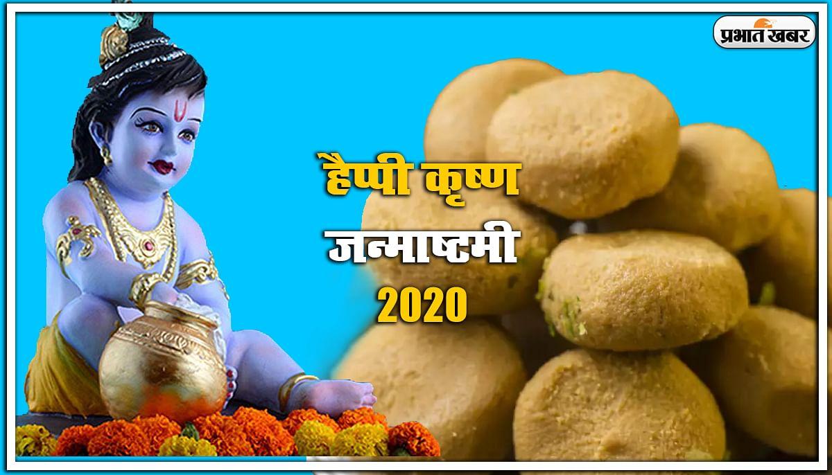 Krishna janmashtami 2020 Image