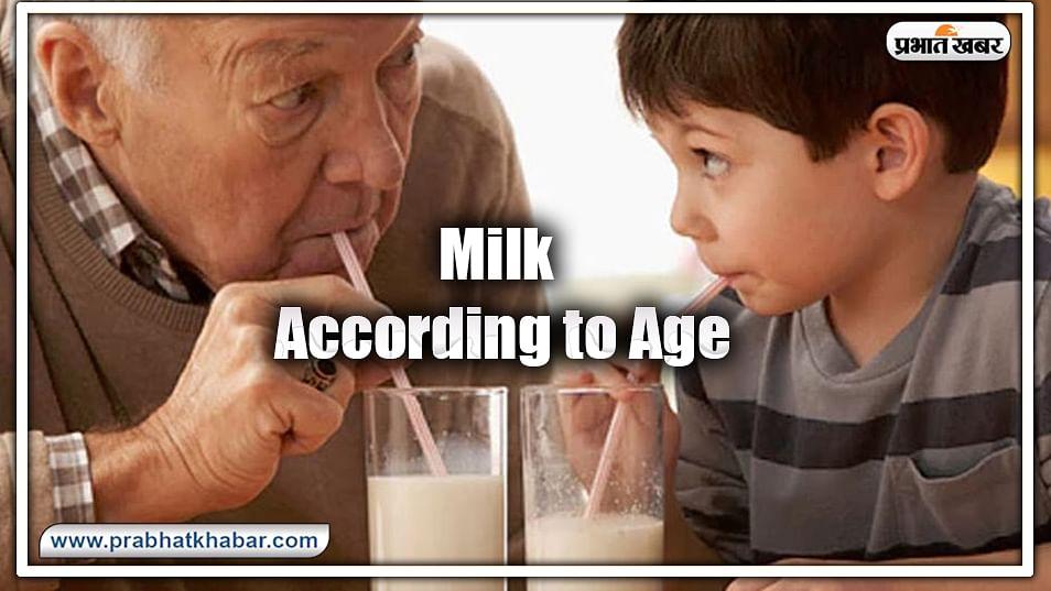 हर दिन कितनी मात्रा में दूध आपके बच्चों की है जरूरत, जानें उम्र के अनुसार पीने की सही मात्रा