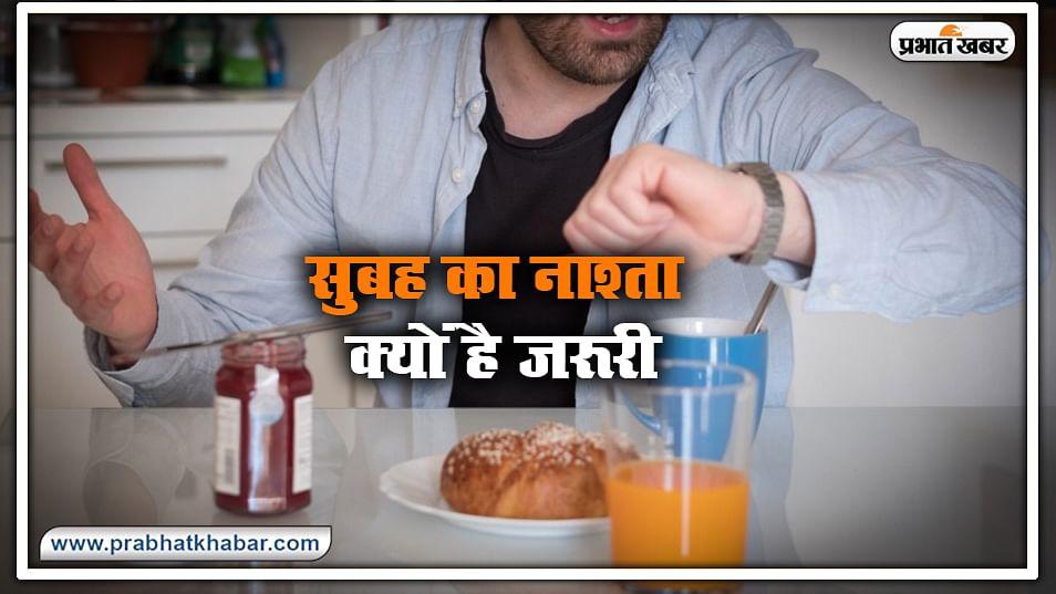 Health News : नाश्ता को स्किप करने की न करें भूल, इन 7 बीमारियों का हो सकता है खतरा
