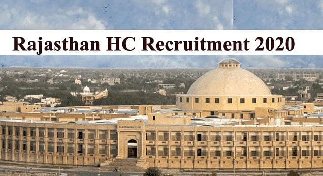Sarkari Naukri, Rajasthan HC Recruitment 2020 : राजस्थान  उच्च न्यायालय  में होने वाली है बंपर नियुक्ति,  1760 पदों के लिए जाने आवेदन प्रक्रिया