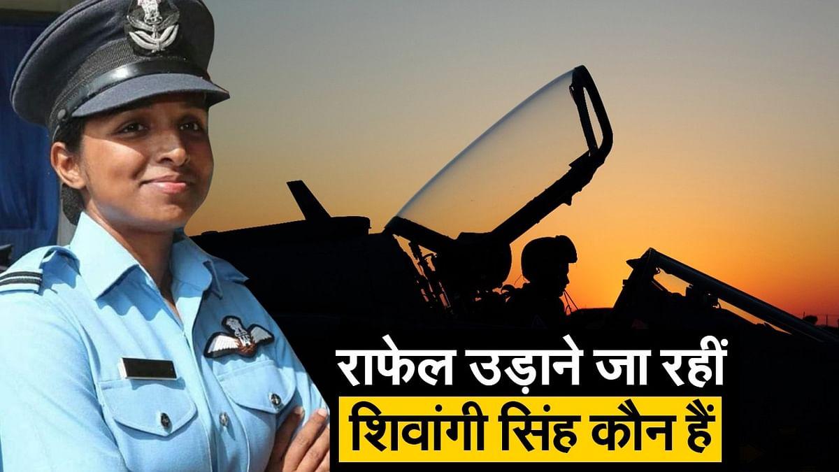 राफेल फाइटर प्लेन उड़ाने जा रहीं 'शिवांगी सिंह' कौन हैं