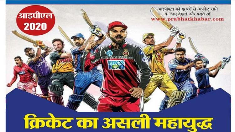IPL 2020 : पूरा मैच घर बैठे LIVE देखने के लिए ये प्लान हैं बेस्ट