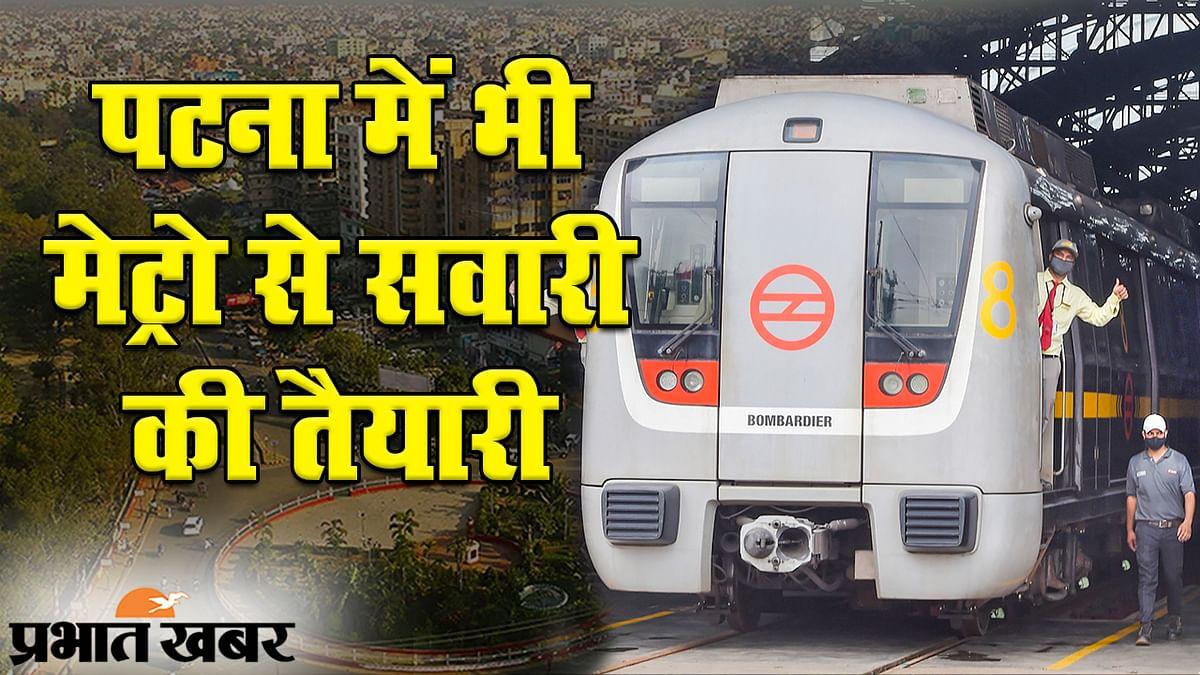 'नमस्कार... पटना मेट्रो में आपका स्वागत है', राजधानी में 2024 से 'मेट्रो से सवारी' की तैयारी