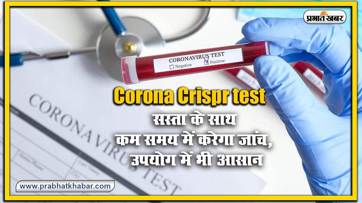 Tata Group ने लांच की देश की पहली Corona Crispr test, सस्ता के साथ कम समय में होगी जांच, उपयोग में भी आसान, जानें पूरी डिटेल
