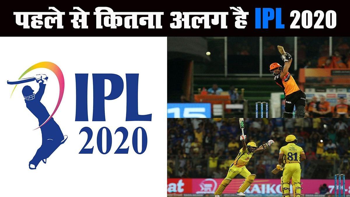 पहले से कितना अलग है IPL 2020