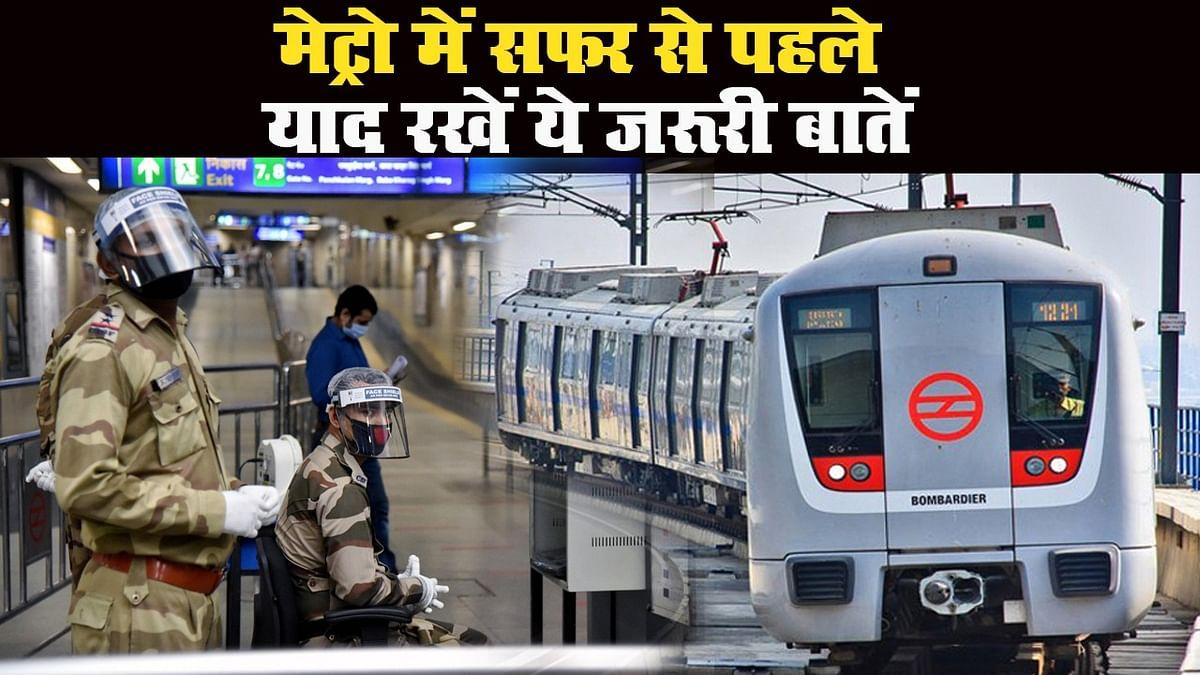 Metro Service: 7 सितंबर से दौड़ेगी मेट्रो, जानें इन शहरों में कैसी है तैयारी