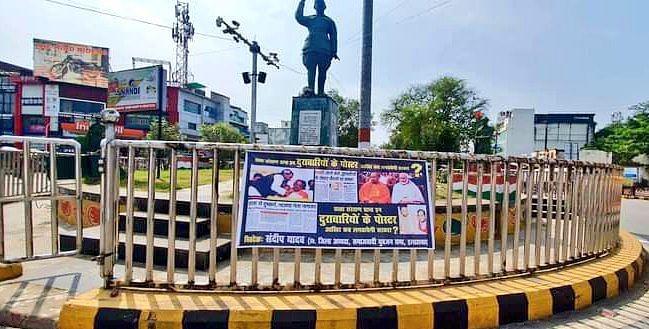 सीएम योगी ने कहा चौराहों पर लगाएं दुराचारियों के पोस्टर तो सपा नेता ने मुख्यमंत्री का ही लगा दिया विवादित पोस्टर, एफआईआर दर्ज...