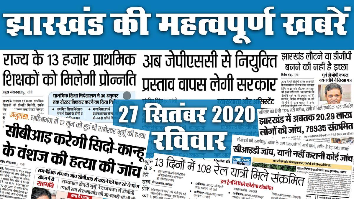 Jharkhand News : 13 हजार प्राथमिक शिक्षकों की प्रोन्नति जल्द, अब JPSC से नियुक्ति प्रस्ताव वापस लेगी सरकार, जानें कोरोना समेत  राज्य की अन्य महत्वपूर्ण खबरें
