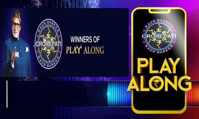 KBC Play Along : दस लोगों ने जीते एक-एक लाख रुपये, देखें पूरी लिस्ट, आप भी बन सकते हैं लखपति