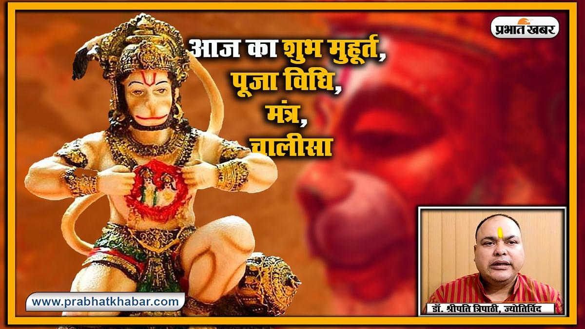 मंगलवार को Hanuman Ji को ऐसे करें प्रसन्न, जानें पूजा विधि, मंत्र, चालीसा व शुभ मुहूर्त समेत अन्य जानकारियां