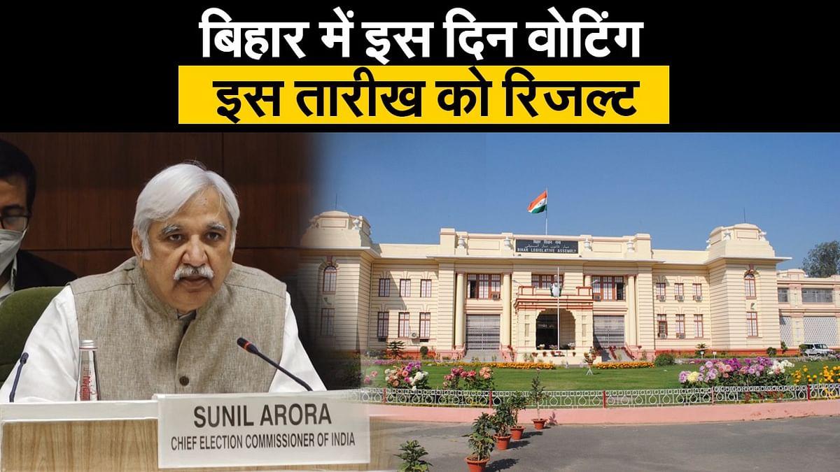 Bihar Election 2020: बिहार में इस दिन वोटिंग, इस तारीख को रिजल्ट