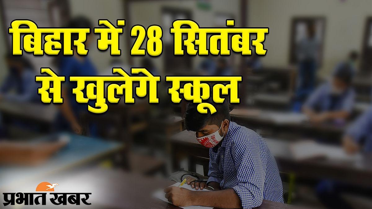 School Reopen in Bihar: बिहार में 28 सितंबर से खुलेंगे सभी स्कूल, गाइडलाइन जारी