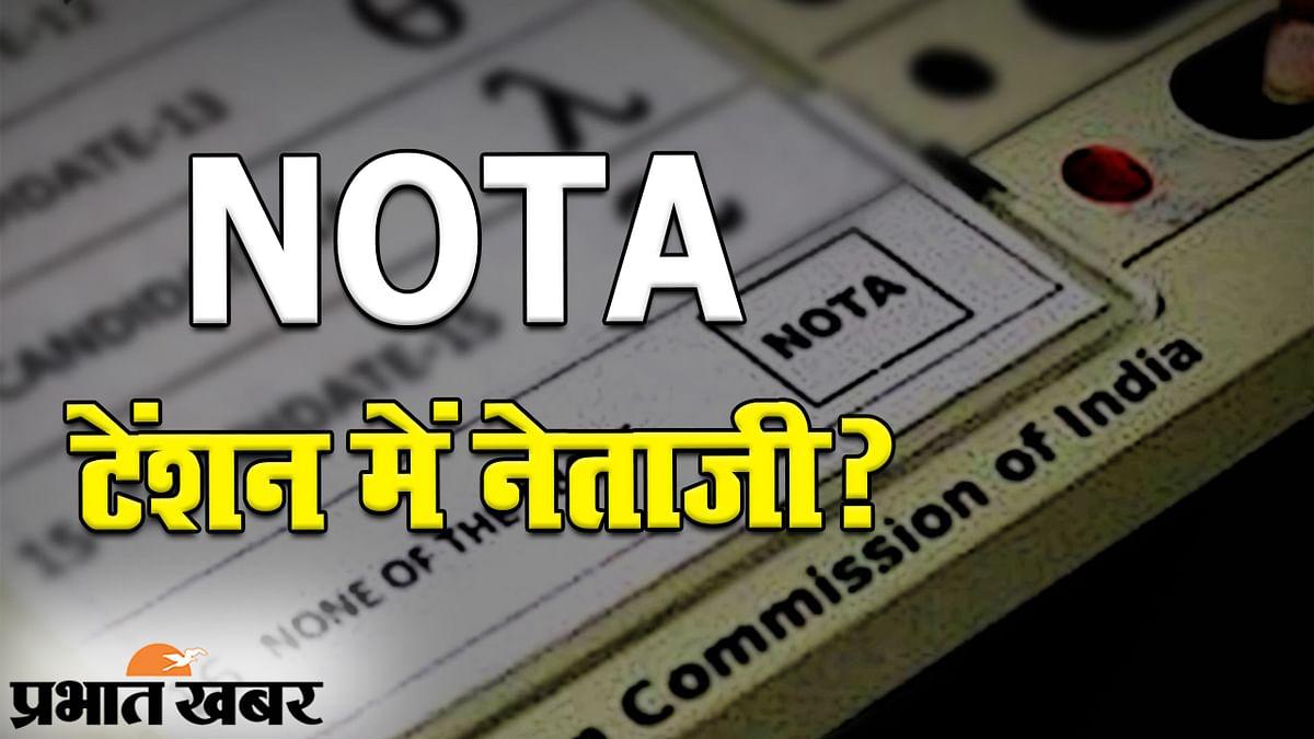 Bihar Election 2020 : 2015 में 12 प्रत्याशियों से आगे था नोटा, कोरोना काल में हो रहे इस चुनाव में गुलाबी नोटा दिखाएगा कौन सा खेल?