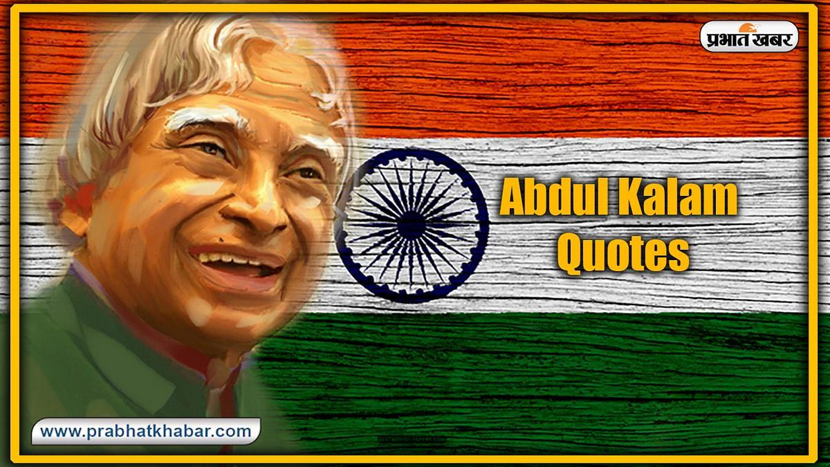 Abdul Kalam Quotes in Hindi, Happy Teachers Day