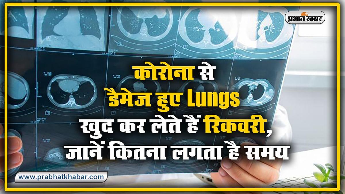 Impacts of Covid-19 : कोरोना से डैमेज हुए Lungs खुद कर लेते हैं रिकवरी, जानें कितना लगता है समय और क्या है इस रिसर्च में