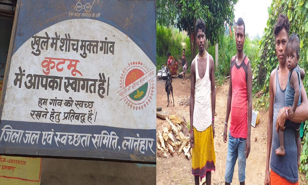 खुले में शौच से मुक्त कुटमू गांव में एक भी शौचालय नहीं, डीसी ने दिये जांच के आदेश