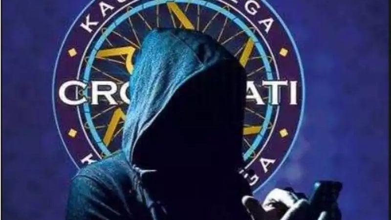 KBC Fraud: कौन बनेगा करोड़पति के नाम पर कोई आपसे पैसे मांगे, तो सावधान हो जाएं...