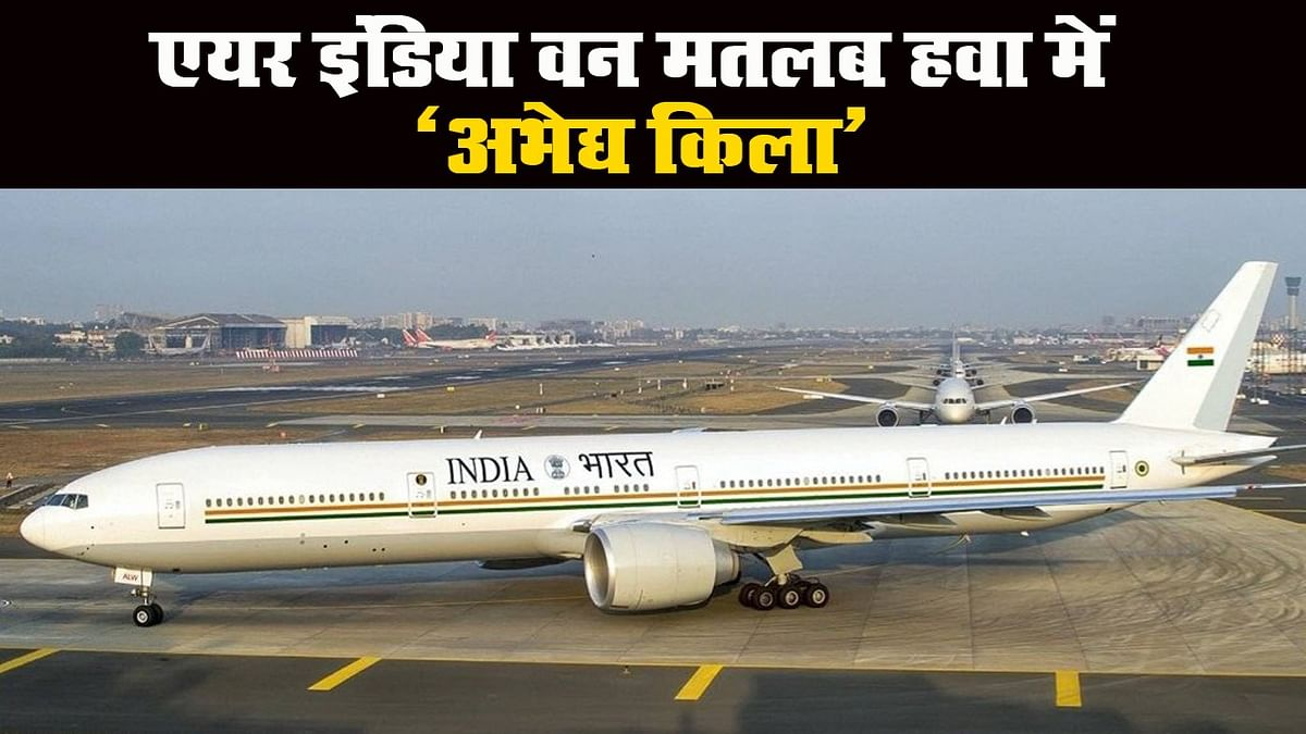 PM Modi का Air India One, जानिए Plane की सारी खासियत