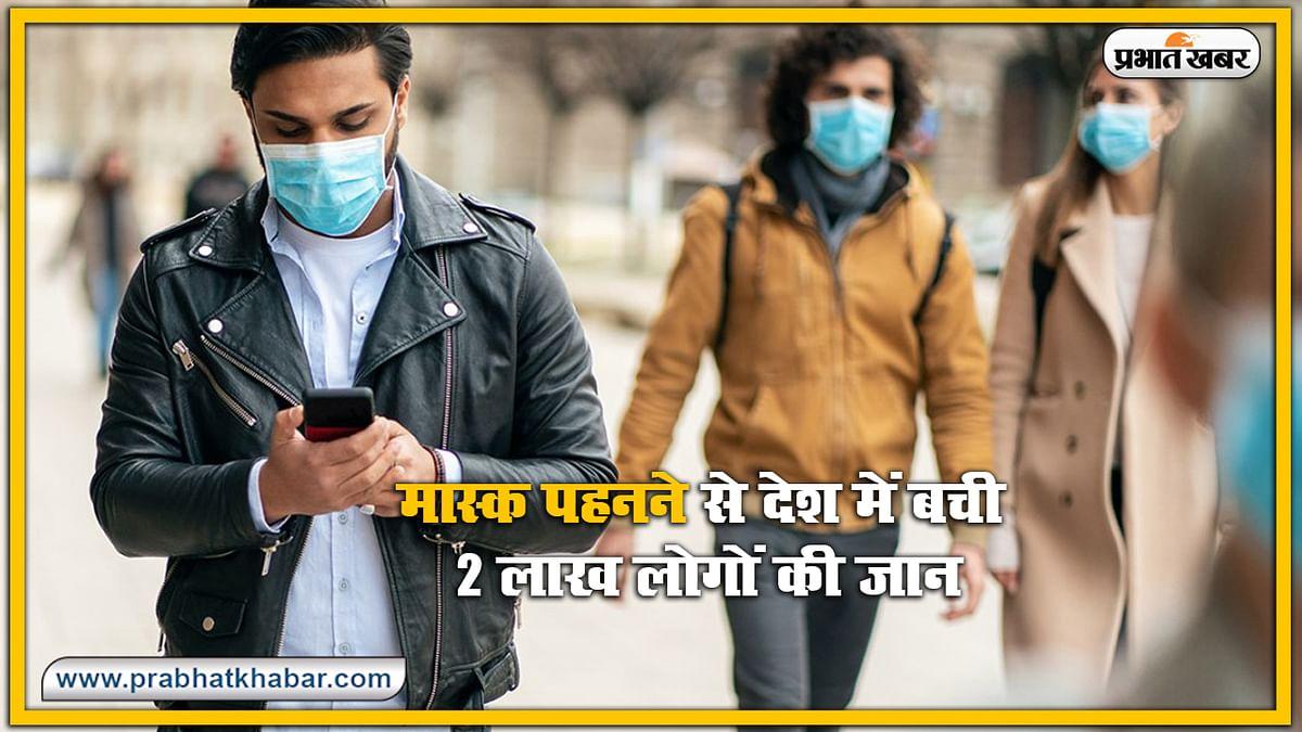 मास्क के इस्तेमाल से भारत में बच सकती 2 लाख लोगों की जान, लॉकडाउन में ढील से 1 दिसंबर तक 5 लाख लोगों की जा सकती है जान