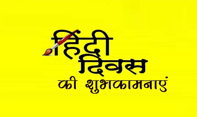हिंदी भाषियों को हिंदी की परवाह नहीं