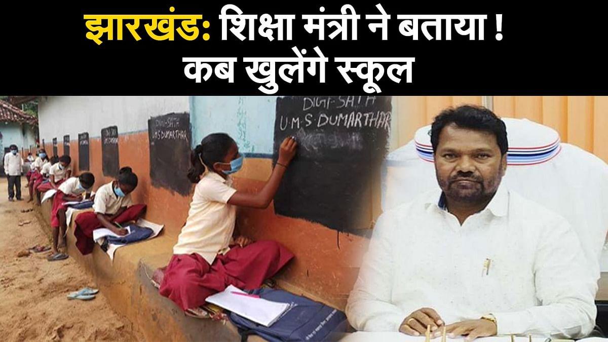 झारखंड: शिक्षा मंत्री ने बताया! कब खुलेंगे स्कूल