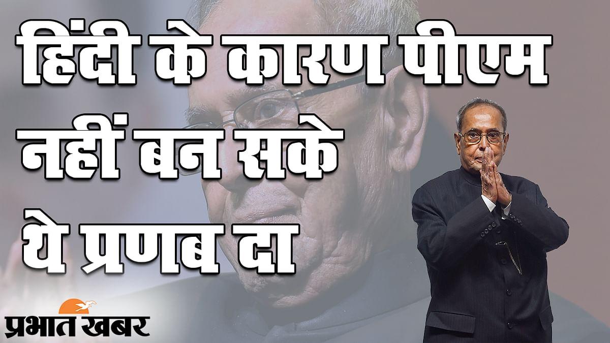 Hindi Diwas 2020: हिंदी नहीं बोलने के कारण प्रणब मुखर्जी ने ठुकराया था पीएम का पद?