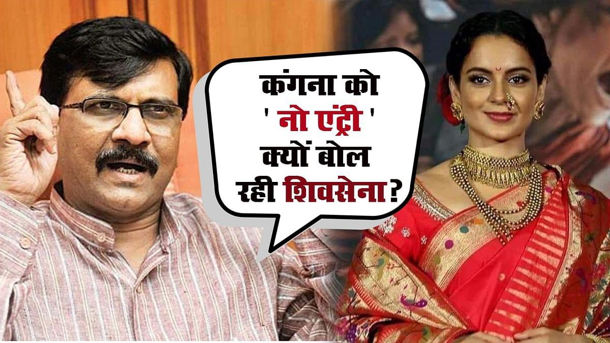Sushant Case: कंगना रनौत और शिवसेना नेताओं के बीच ट्विटर वॉर की वजह क्या है