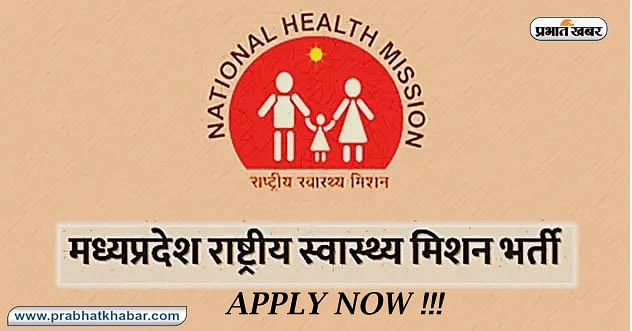 Sarkari Naukri, NHM MP Recruitment 2020:  NHM ने मध्यप्रदेश में CHO की निकली 3,800 बंपर भर्ती, जाने आवेदन से जुड़ी हर डिटेल
