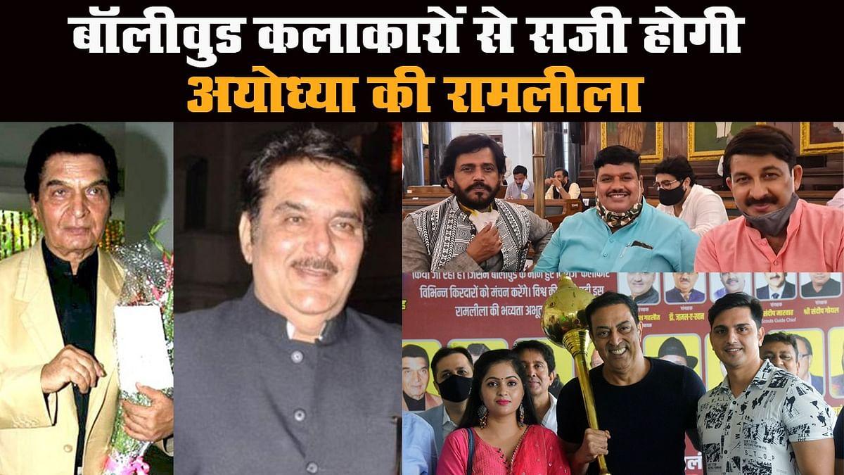खास अंदाज में मनेगी 'अयोध्या की रामलीला', इस  भूमिका में दिखेंगे मनोज तिवारी व रवि किशन, सीएम योगी ने दी सहमति...