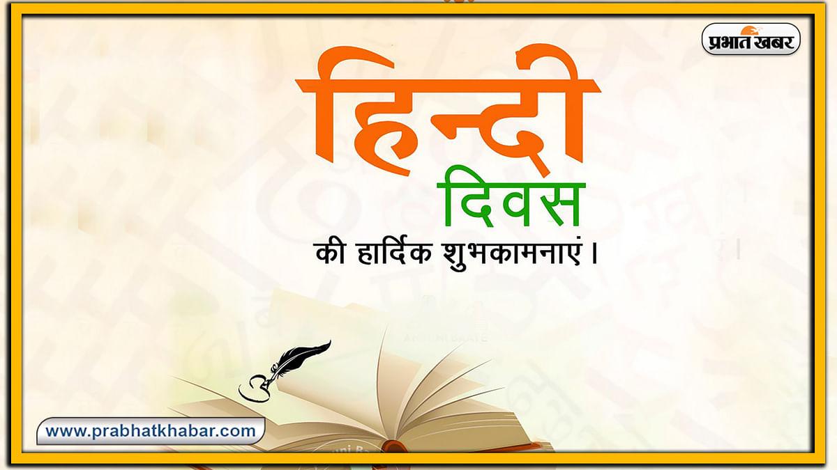 Hindi Diwas ki Shubhkamnaye, Wishes, Images, Quotes, Messages : भारतीय संस्कृति की आत्मा है अपनी हिंदी...यहां से अपनों को भेजें हिंदी दिवस की शुभकामनाएं