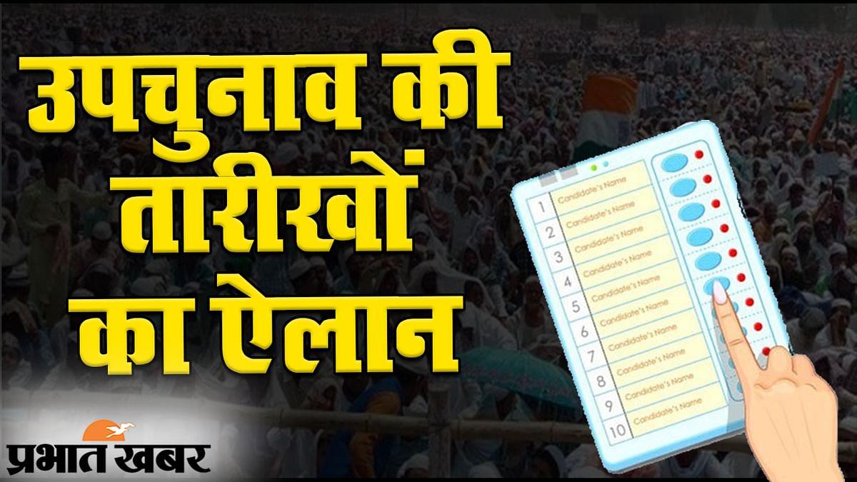11 राज्यों की 56 विधानसभा और बिहार की एक लोकसभा सीट के उपचुनाव की तारीखों का ऐलान, 10 नवंबर को परिणाम