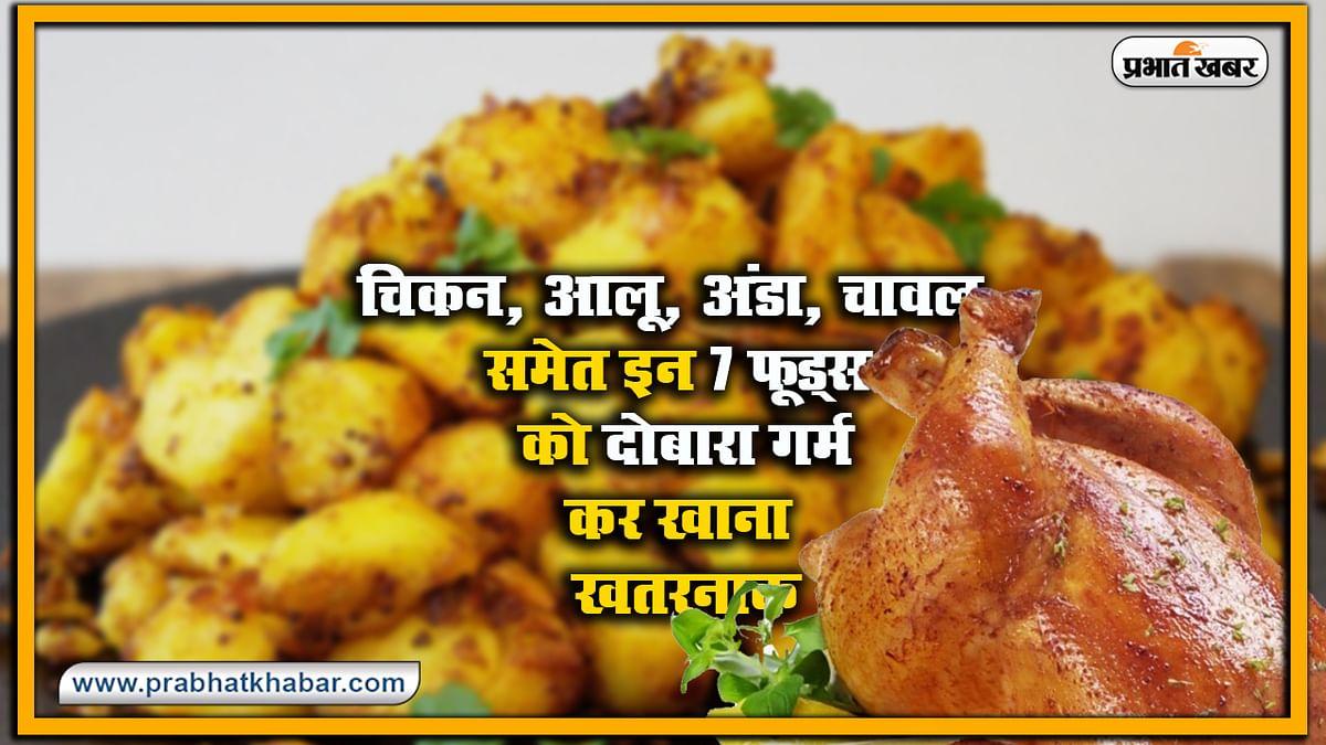Health Tips : आलू, अंडा, चिकन, चावल समेत इन 7 फूड्स को दोबारा गर्म करके खाना खतरनाक, कैंसर रोग तक संभव