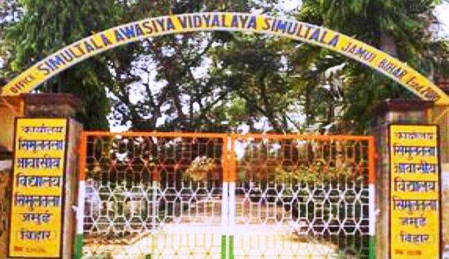 सिमुलतला आवासीय विद्यालय में नामांकन के लिए 25 से ऑनलाइन भरे परीक्षा फॉर्म