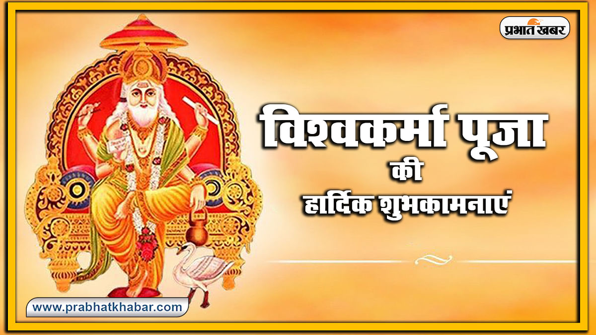 vishwakarma puja wishes, images, messages, quotes, mantra