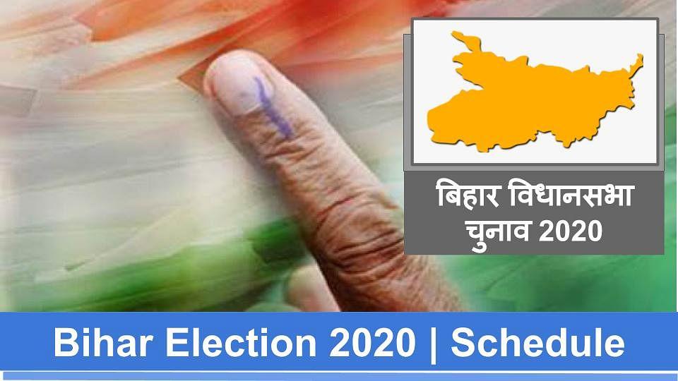 Bihar Vidhan Sabha Election Date 2020: बिहार चुनाव की तारीख कब आएगी? तमाम अटकलों पर मुख्य चुनाव आयुक्त ने दी सफाई