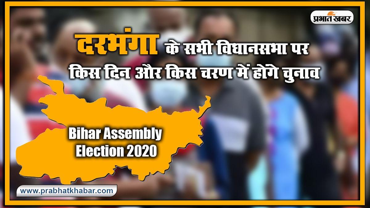 Bihar Vidhan Sabha Election Date 2020 : दरभंगा के सभी विधानसभा पर किस दिन और किस चरण में होंगे चुनाव, यहां देखिए लिस्ट
