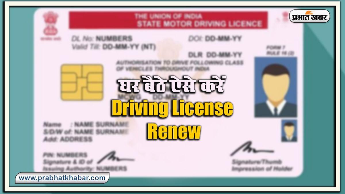 Driving License ऐसे करें घर बैठे Renew, जानें ऑनलाइन और ऑफलाइन प्रोसेस, फीस, डॉक्यूमेंट समेत सभी डिटेल