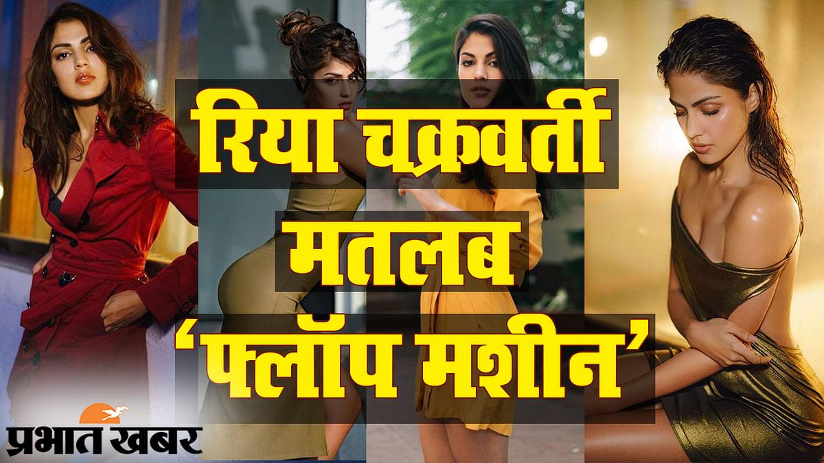 सुशांत सिंह राजपूत केस: ऐसा है ड्रग्स कनेक्शन में गिरफ्तार रिया चक्रवर्ती का फिल्मी करियर, एक भी हिट फिल्म नहीं