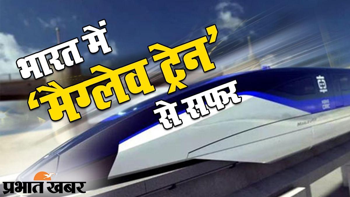 पुराने सफर के दिन गए, भारतीय रेलवे के ट्रैक पर मिलेगी 500 किमी प्रति घंटे की रफ्तार