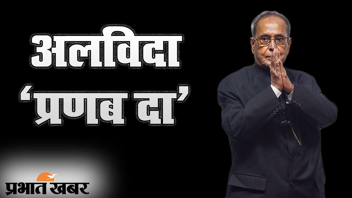 सियासत के शिखर पुरूष भारत रत्न पूर्व राष्ट्रपति प्रणब मुखर्जी पंचतत्व में विलीन