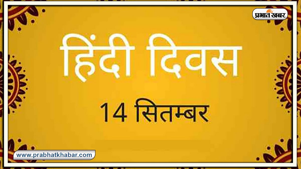 Hindi Diwas ki Shubhkamnaye, wishes, images