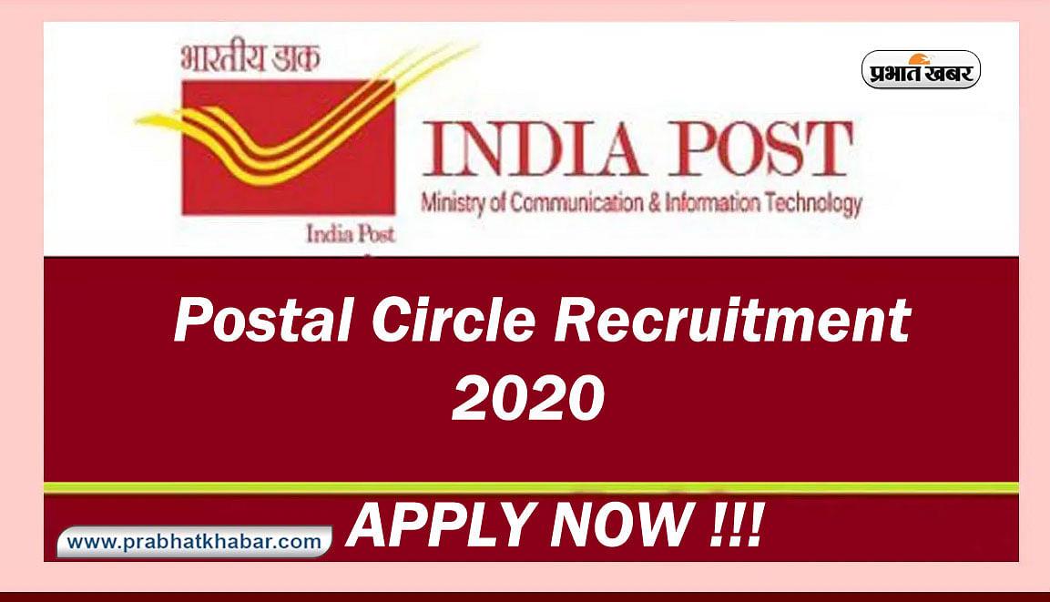 Sarkari Naukri, Postal Circle Recruitment 2020: इस राज्य के डाक विभाग में हो रही है 2000 से ज्यादा पदों पर बहाली, ऐसे करे आवेदन