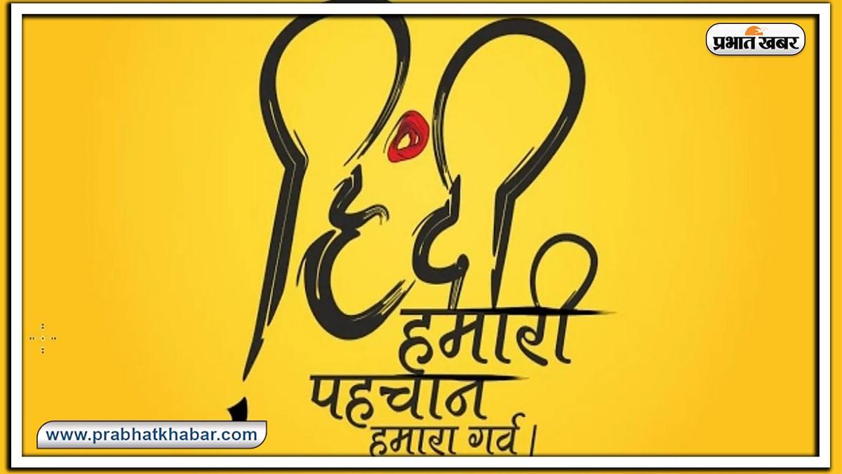 Hindi Diwas ki Shubhkamnaye, wishes