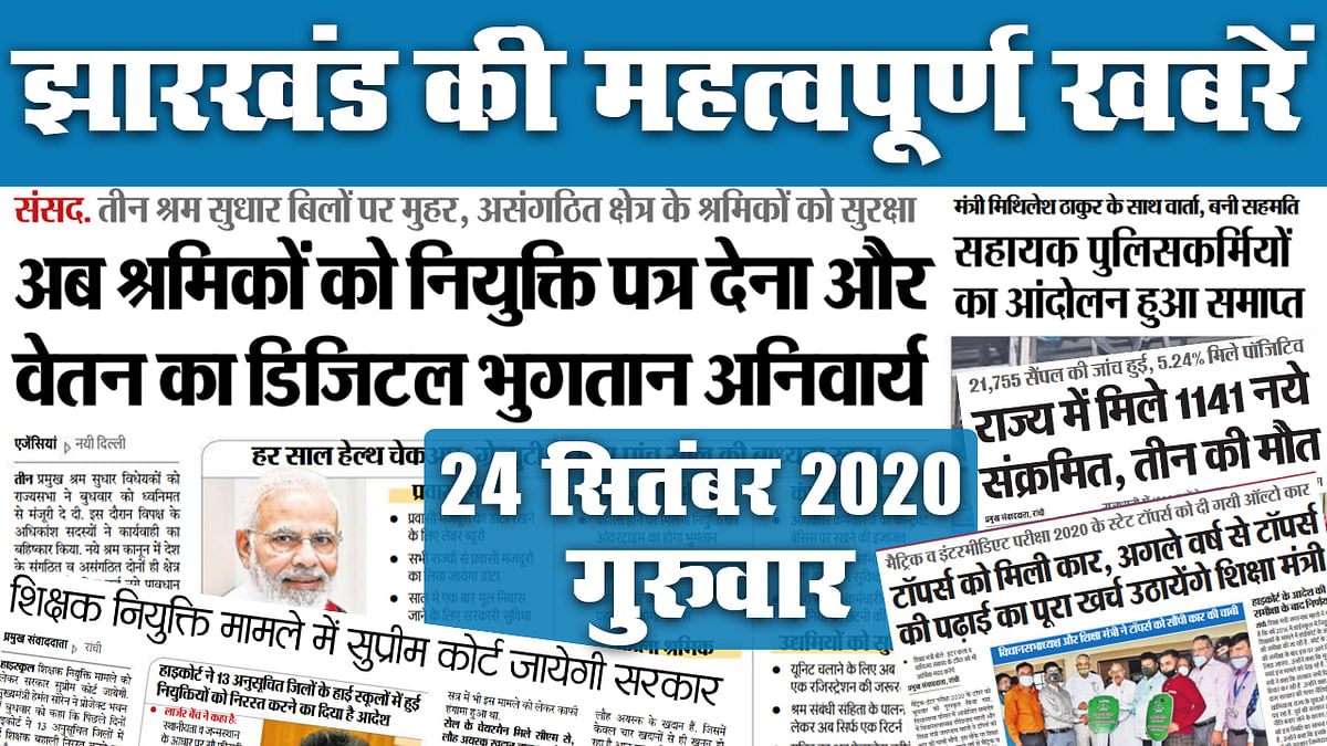 Jharkhand News, Sarkari Naukri 2020 : शिक्षक नियुक्ति मामले में सुप्रीम कोर्ट जायेगी राज्य सरकार, देखें कोरोना से लेकर अन्य महत्वपूर्ण खबरें