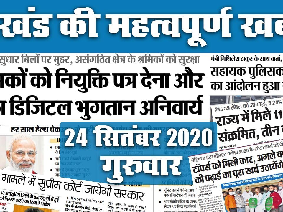 Jharkhand News : शिक्षक नियुक्ति मामले में सुप्रीम कोर्ट जायेगी राज्य सरकार, देखें कोरोना से लेकर अन्य महत्वपूर्ण खबरें